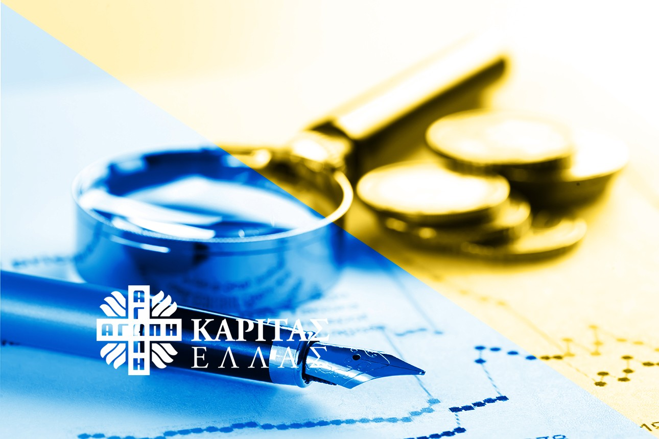 Η Κάριτας Ελλάς αναζητεί Οικονομικό Σύμβουλο – Υπεύθυνο Φοροτεχνικών Υπηρεσιών