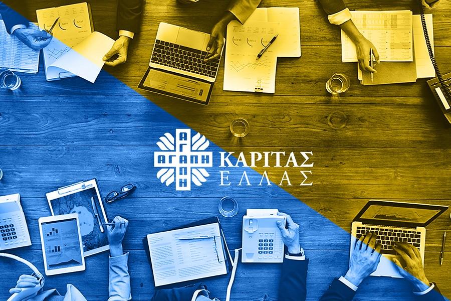 Εργασιακό σύμβουλο για την περιοχή της Αθήνας αναζητεί η Κάριτας Ελλάς