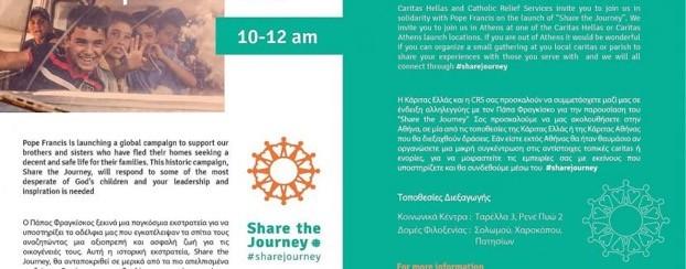 Η εκστρατεία της Διεθνούς Κάριτας «Μοιράσου το ταξίδι» ξεκίνησε…