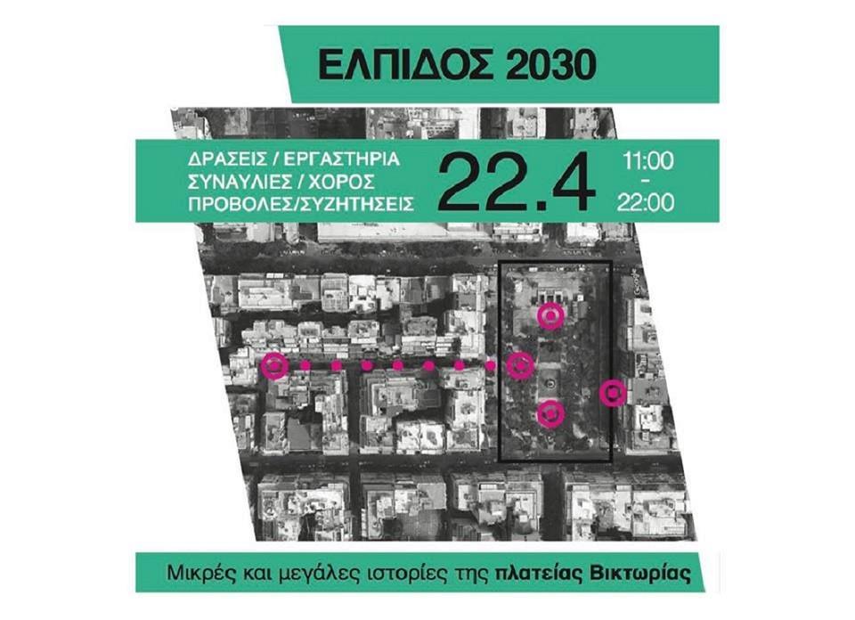 Ελπίδος 2030 – Ολοήμερη γιορτή για τη Βιώσιμη Ανάπτυξη