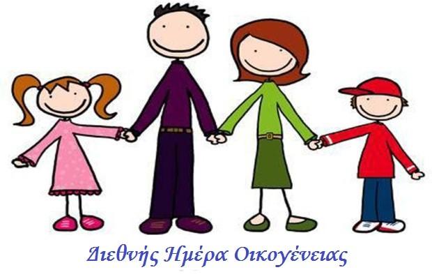«Η επένδυση στις οικογένειες είναι επένδυση στις κοινωνίες μας»