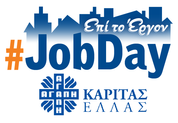 #JobDay Κάριτας Ελλάς από τη Skywalker.gr