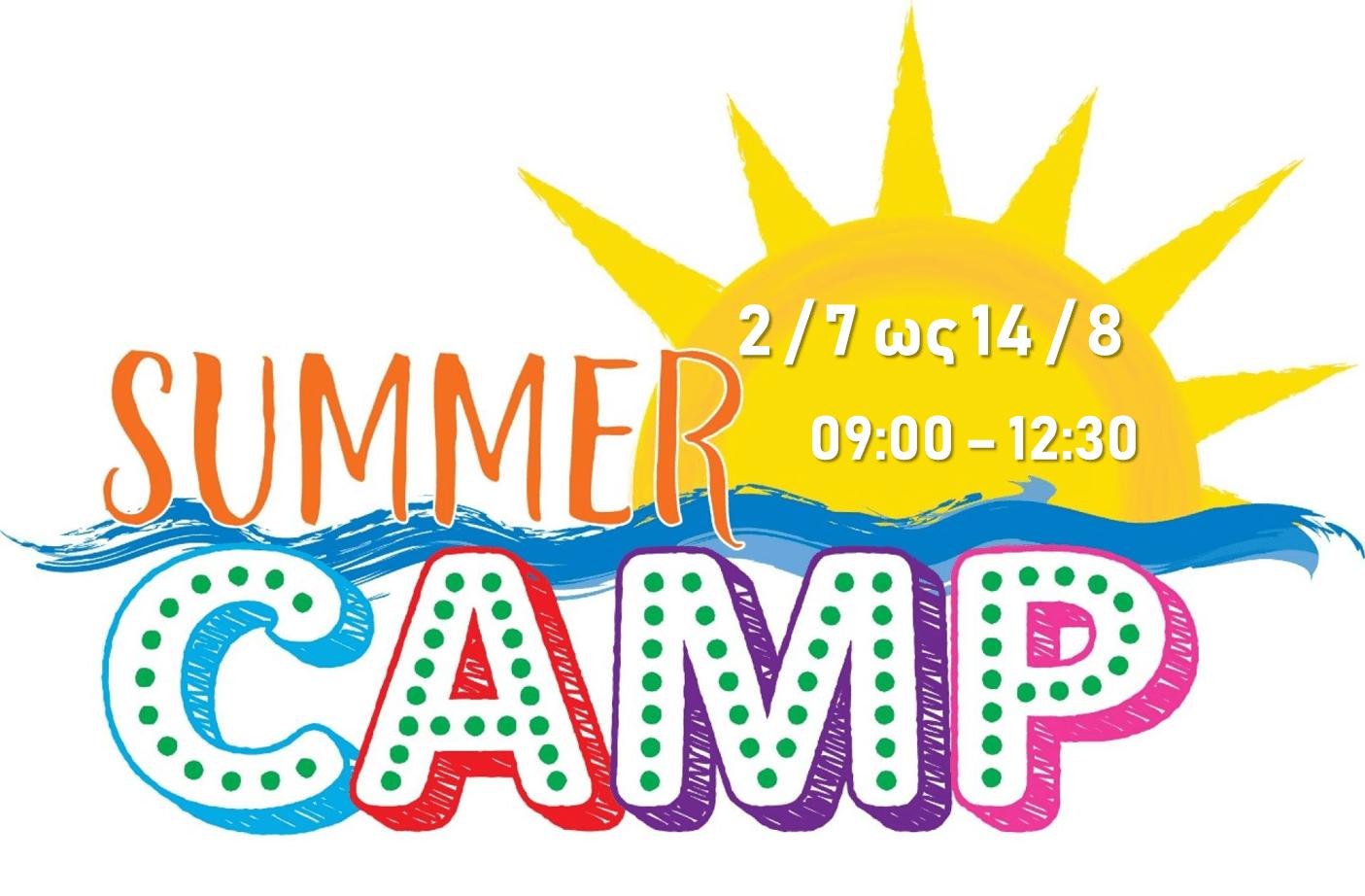 Summer Camp στο Κοινωνικό Κέντρο της Κάριτας Ελλάς στην Πλατεία Βάθης
