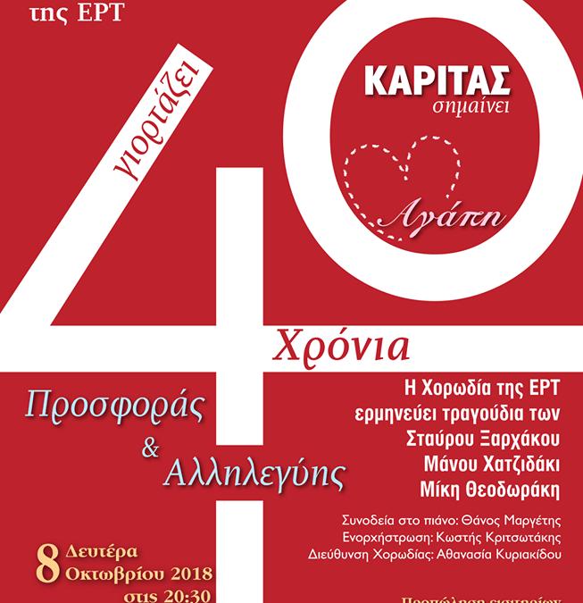 Η Κάριτας Αθήνας γιορτάζει 40 χρόνια προσφοράς