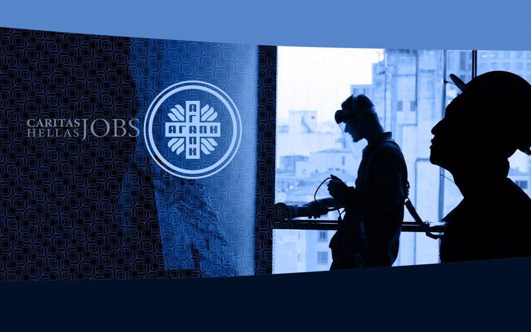 Κοινωνικό Λειτουργό αναζητά η Κάριτας Ελλάς για την περιοχή της Θεσσαλονίκης