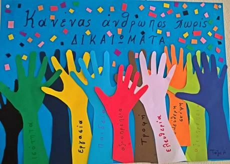 Ημερίδα – 70 χρόνια από την Διακήρυξη των Ανθρωπίνων Δικαιωμάτων