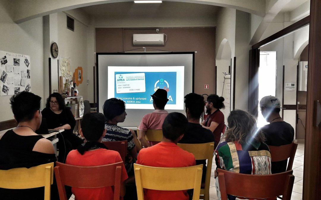 Σεμινάριο Κοινωνικής Επιχειρηματικότητας στο Κοινωνικό Κέντρο του Νέου Κόσμου