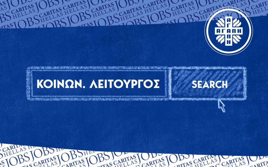 Νέες θέσεις Κοινωνικών Λειτουργών στη Θεσσαλονίκη