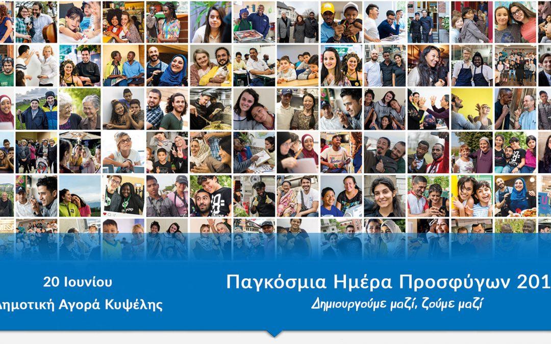 Εκδηλώσεις για την Παγκόσμια Ημέρα Προσφύγων στην Αθήνα