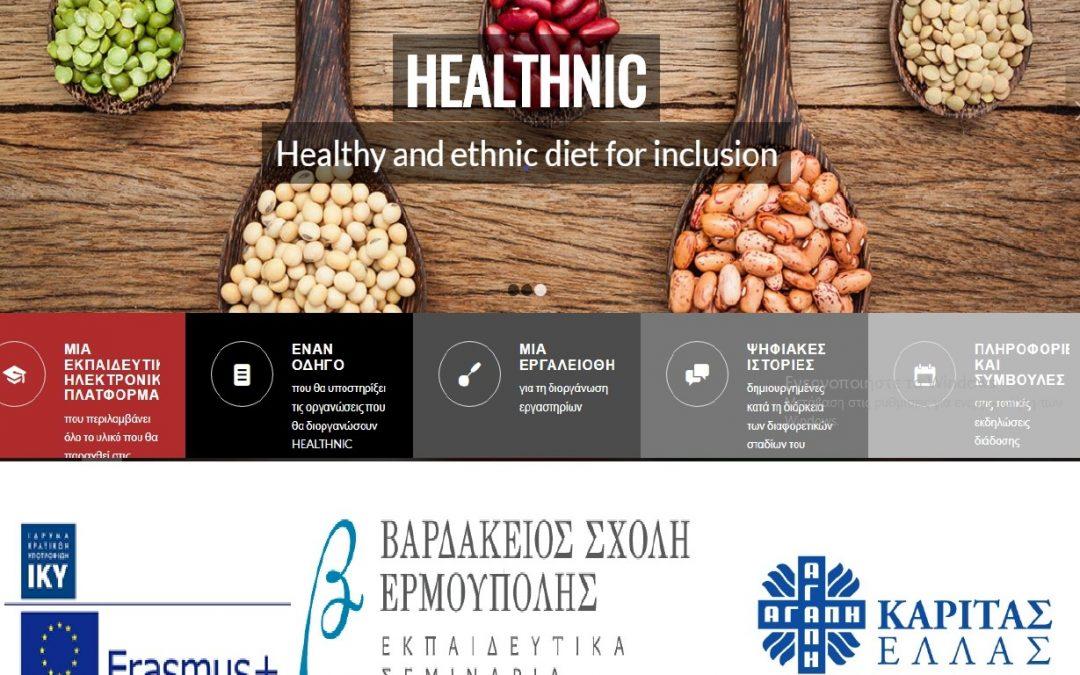 """Η Κάριτας Ελλάς φιλοξενεί το ΄΄Εργαστήριο Διάχυσης των αποτελεσμάτων (multiplier event) του Erasmus+ έργου """"Healthnic: Healthy and ethnic diet for inclusion"""""""